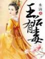 王后有毒小说 凤离伊秋水小说叫什么